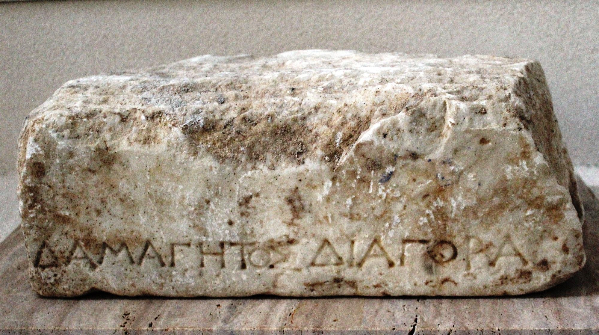 Inscribed marble base of the statue of Damagetos, son of Diagoras and Olympic victor. His statue stood in the Altis beside the statues of his father and his brothers. (Museum of the History of the Olympic Games in Antiquity). – © Hellenic Ministry of Culture and Sports / Ephorate of Antiquities of Ilia